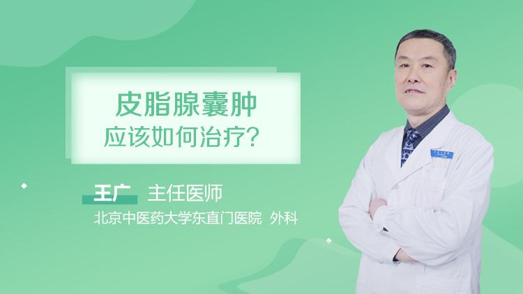 皮脂腺囊肿应该怎样医治