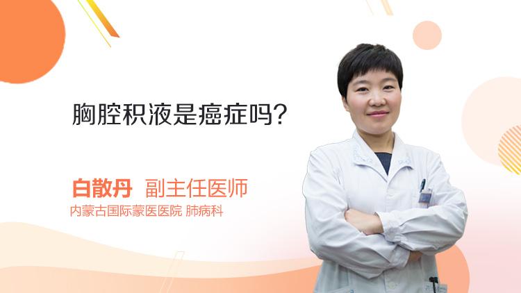 胸腔积液是癌症吗