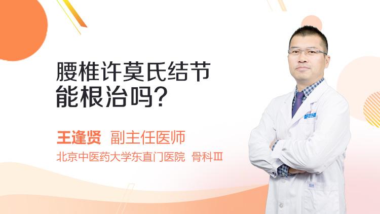 腰椎许莫氏结节能根治吗