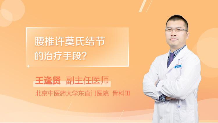 腰椎许莫氏结节的治疗手段