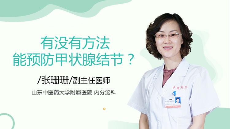 有没有方法能预防甲状腺结节