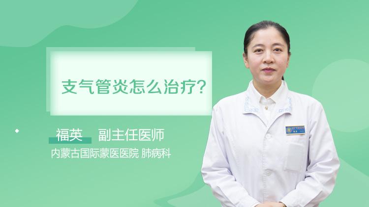 支气管炎怎么治疗