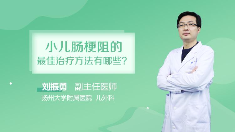 小儿肠梗阻的最佳治疗方法有哪些
