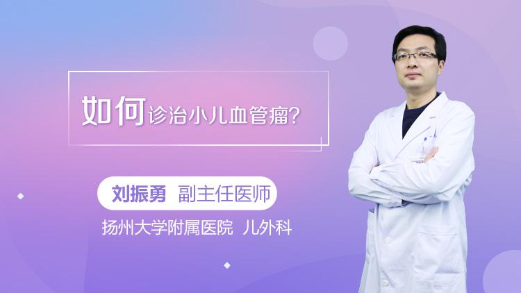 如何诊治小儿血管瘤