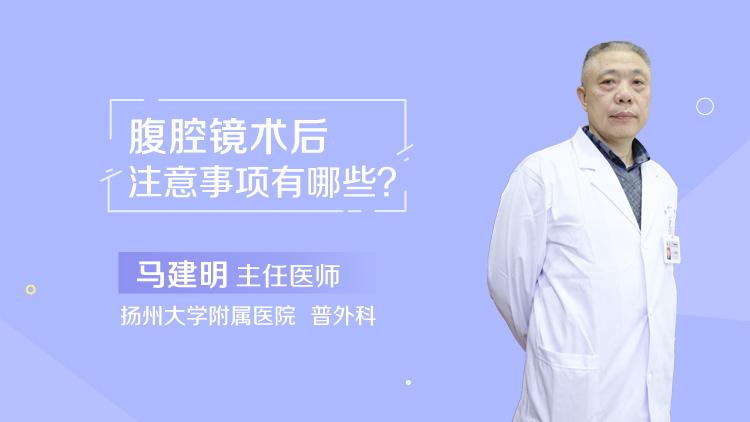 腹腔镜术后注意事项有哪些