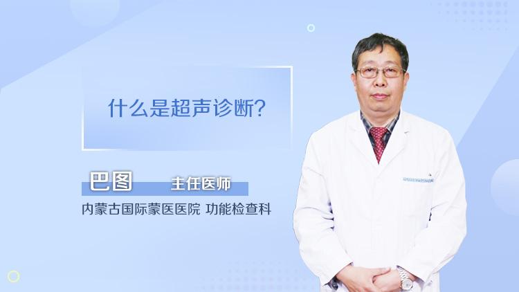 什么是超声诊断