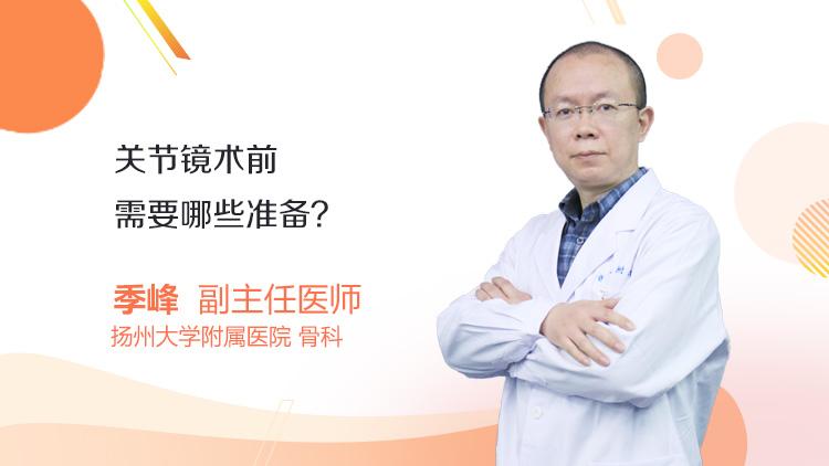 关节镜术前需要哪些准备