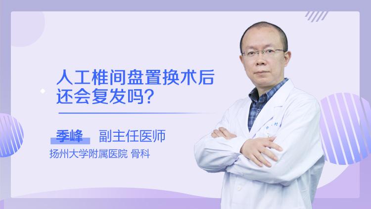 人工椎间盘置换术后还会复发吗