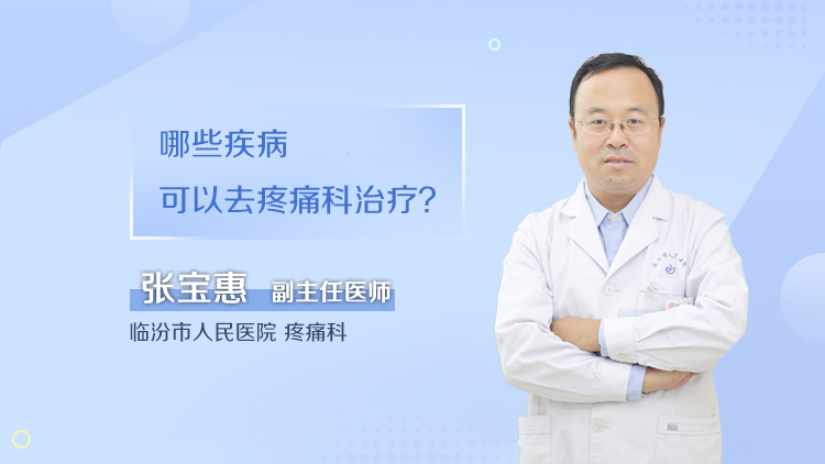 哪些疾病可以去疼痛科治疗