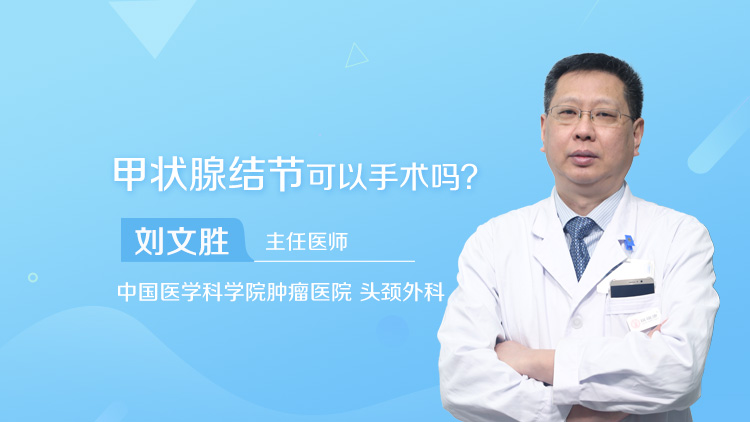 甲状腺结节可以手术吗