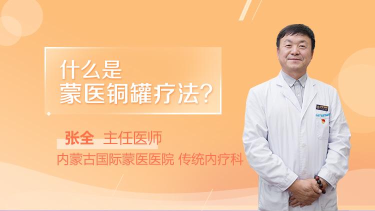 什么是蒙医铜罐疗法
