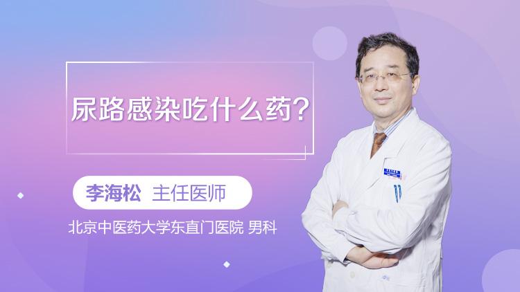 尿路感染吃什么药