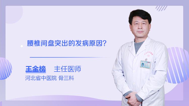 腰椎间盘突出的发病原因