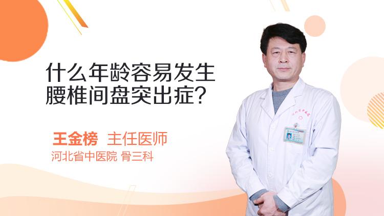 什么年龄容易发生腰椎间盘突出症