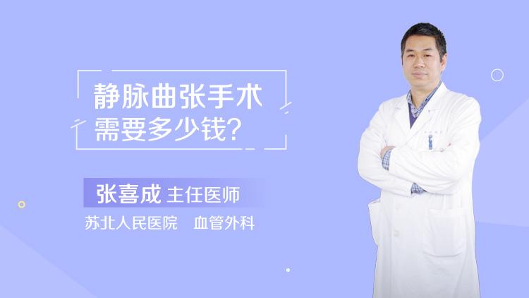 静脉曲张手术需要多少钱