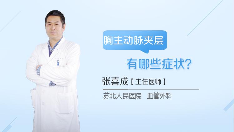 胸主动脉夹层有哪些症状