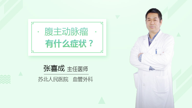 腹主动脉瘤有什么症状