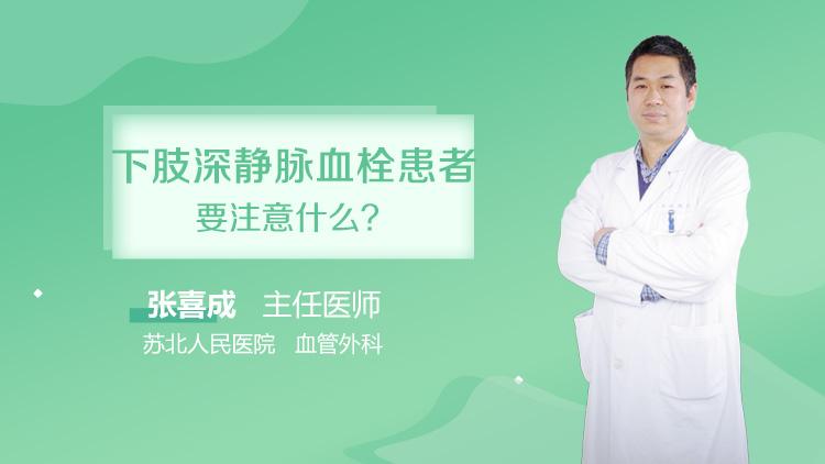 下肢深静脉血栓患者要注意什么