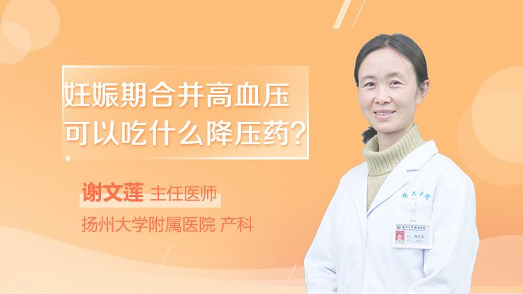 妊娠期合并高血压可以吃什么降压药