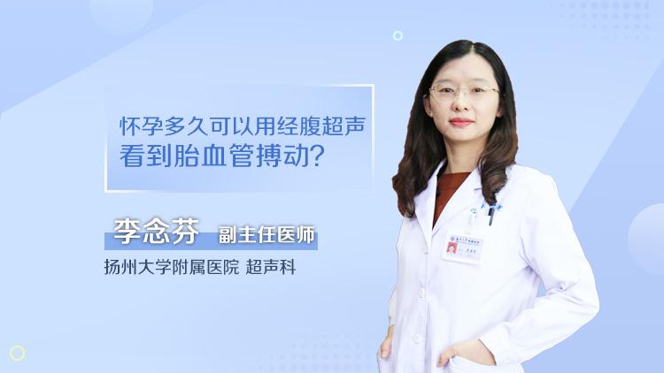 怀孕多久可以用经腹超声看到胎血管搏动