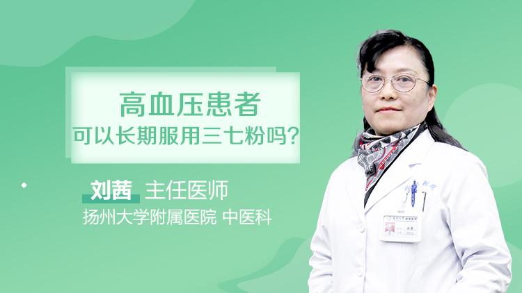 高血压患者可以长期服用三七粉吗
