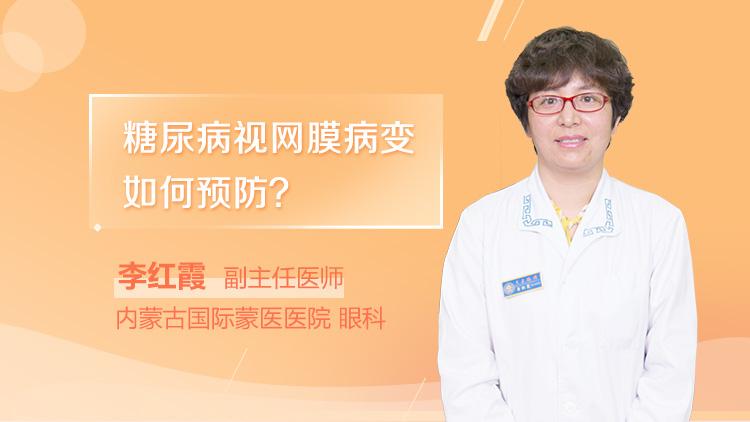 糖尿病视网膜病变如何预防