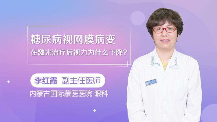 糖尿病视网膜病变在激光治疗后视力为什么下降