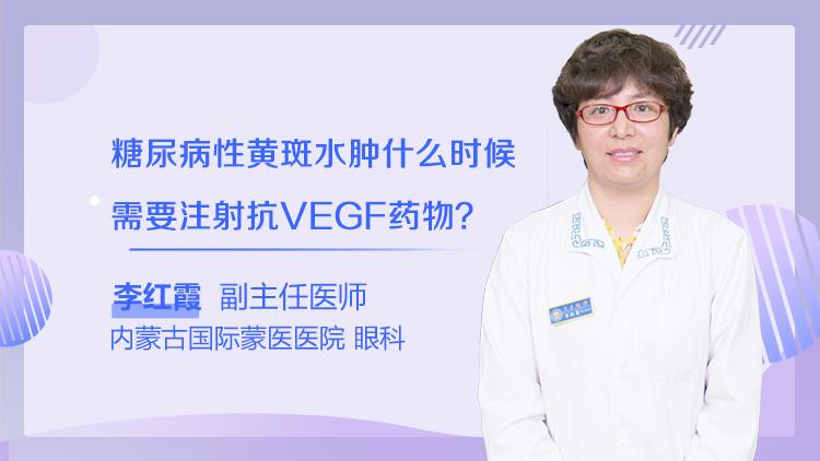 糖尿病性黄斑水肿什么时候需要注射抗VEGF药物