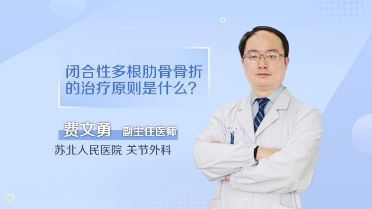 闭合性多根肋骨骨折的治疗原则是什么