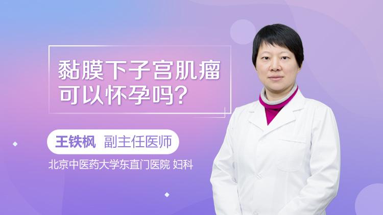 黏膜下子宫肌瘤可以怀孕吗