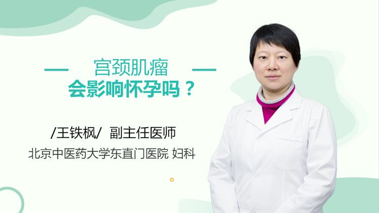 宫颈肌瘤会影响怀孕吗