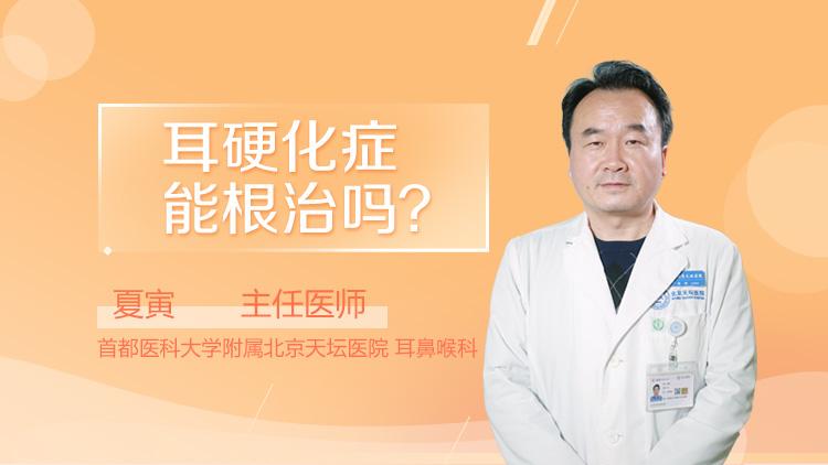 耳硬化症能根治吗