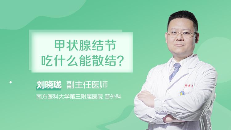 甲状腺结节吃什么能散结