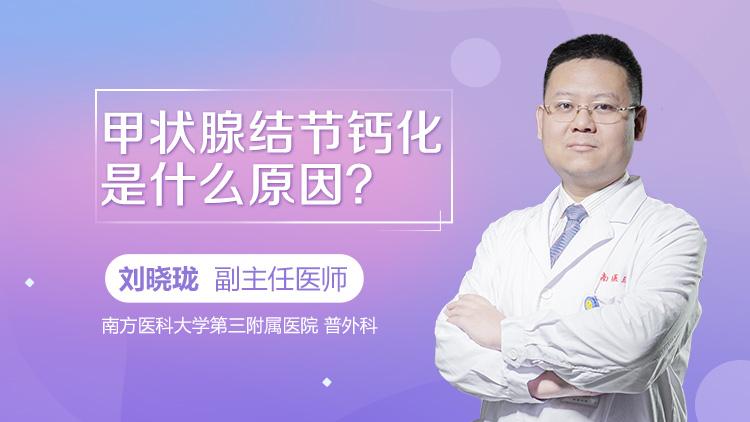 甲状腺结节钙化是什么原因