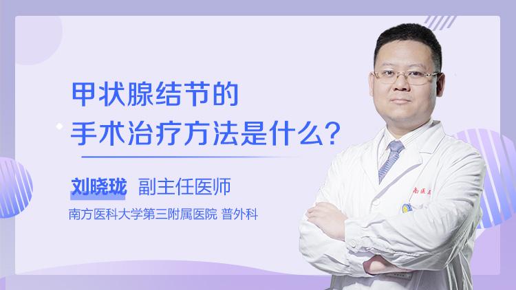甲状腺结节的手术治疗方法是什么