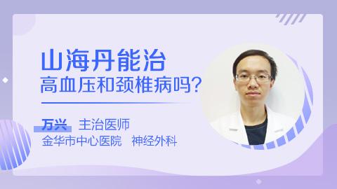 山海丹能治高血压和颈椎病吗?