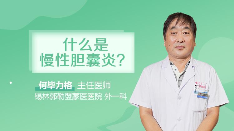 什么是慢性胆囊炎