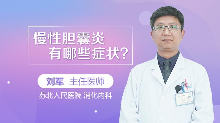 慢性胆囊炎有哪些症状