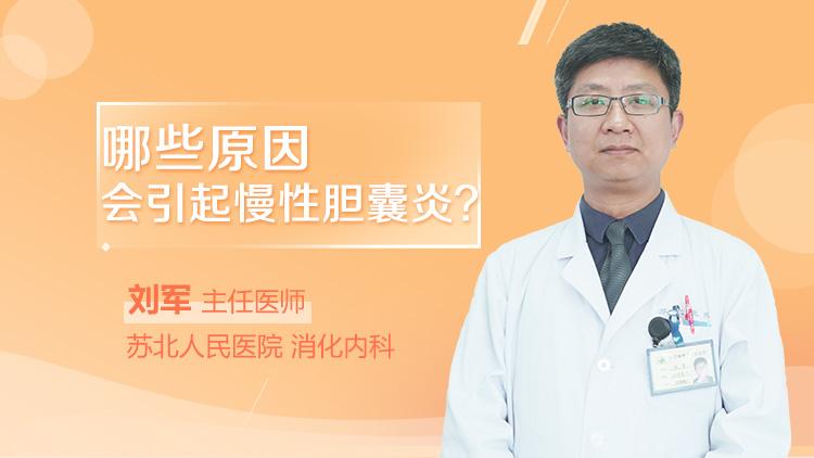 哪些原因会引起慢性胆囊炎