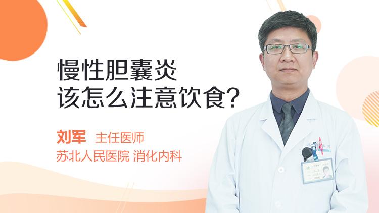 慢性胆囊炎该怎么注意饮食