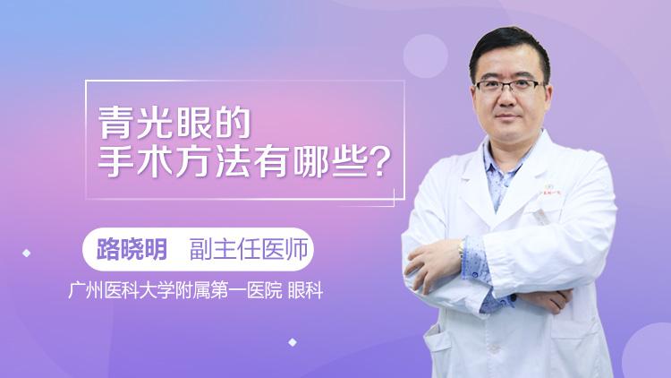 青光眼的手术方法有哪些