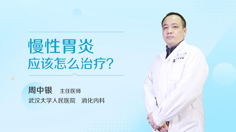 慢性胃炎应该怎么治疗