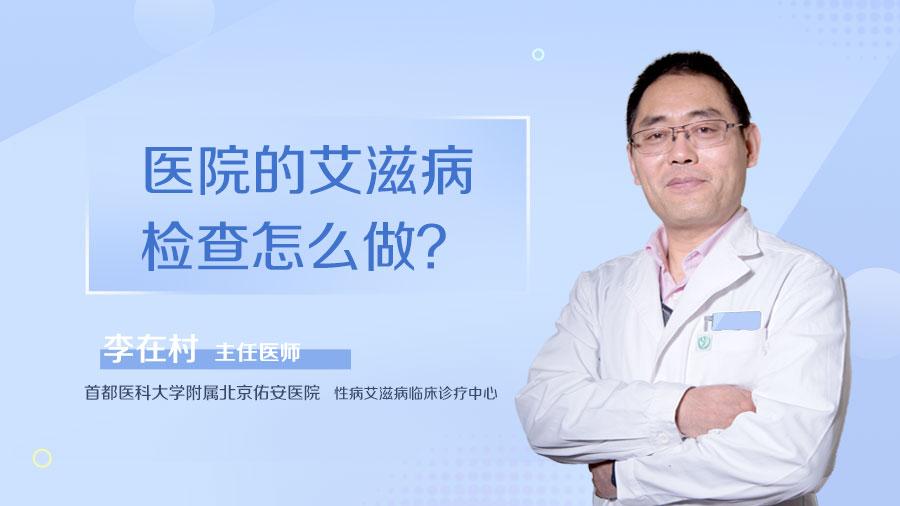 医院的艾滋病检查怎么做