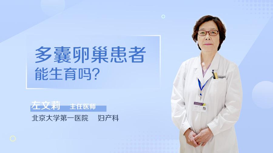 多囊卵巢患者能生育吗