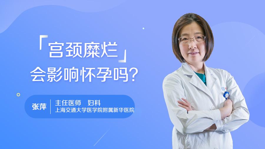 宫颈糜烂会影响怀孕吗