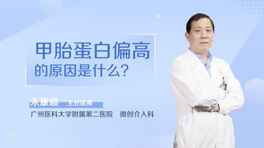 甲胎蛋白偏高的原因是什么