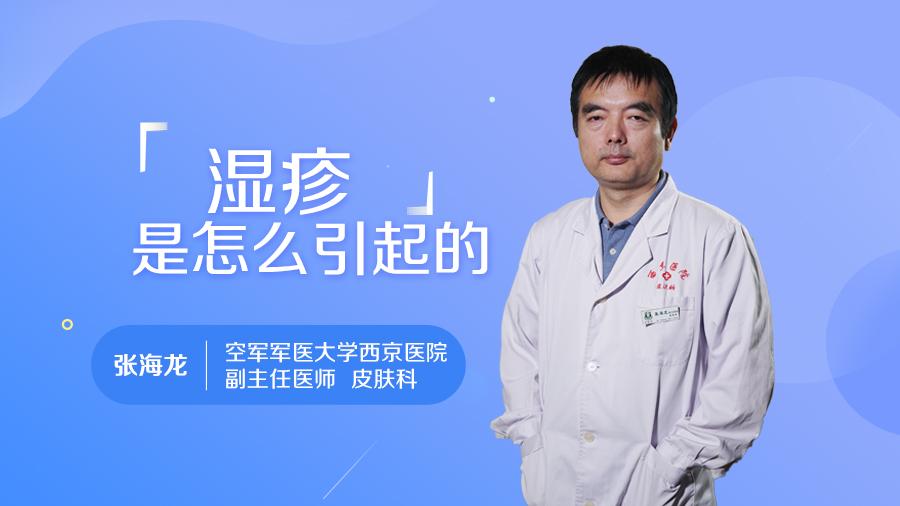 湿疹是怎么引起的