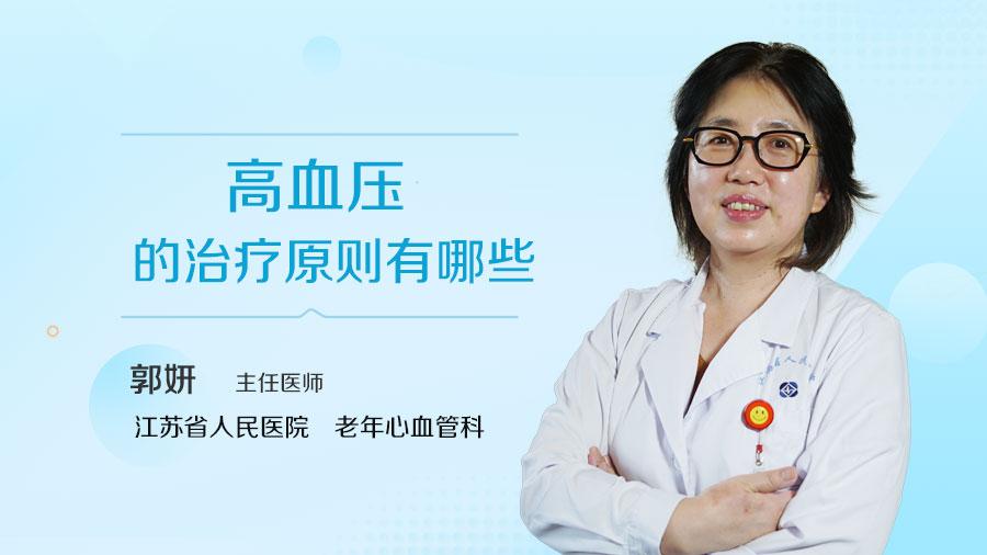 高血压的治疗原则有哪些