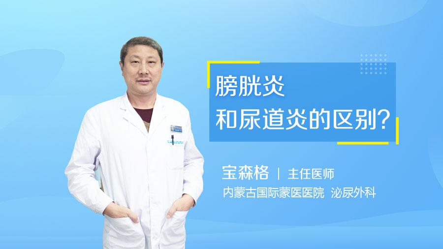 膀胱炎和尿道炎的区别
