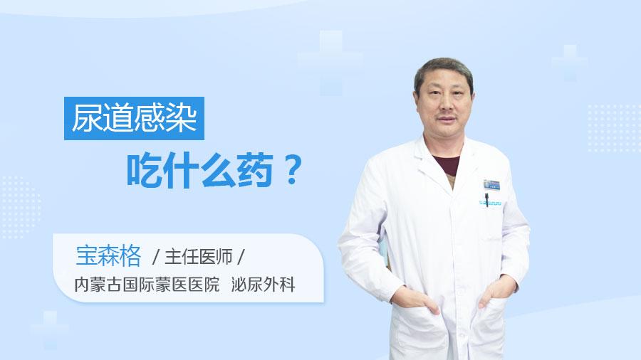 尿道感染吃什么药